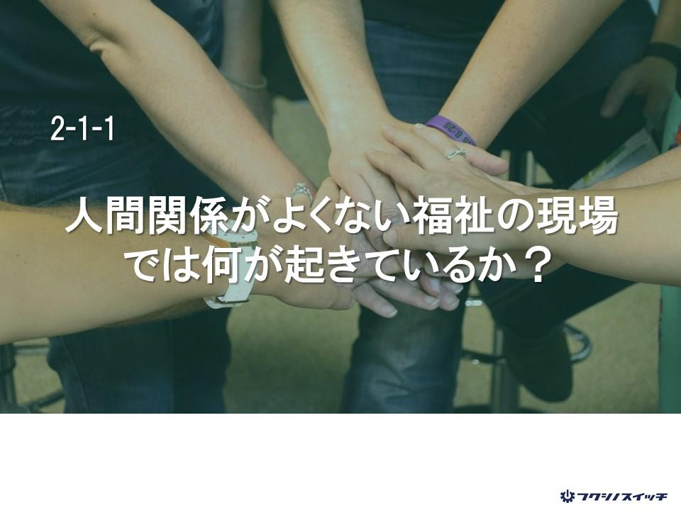 2-1-1 人間関係がよくない福祉の現場では何が起きているか?
