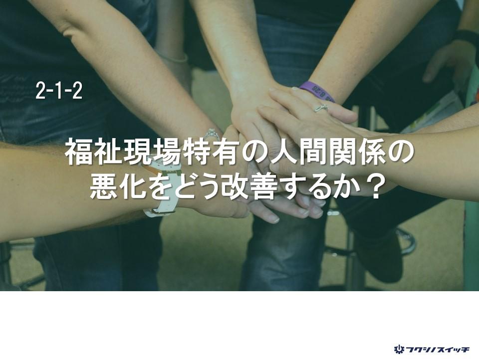2-1-2 福祉現場特有の人間関係の悪化をどう改善するか?